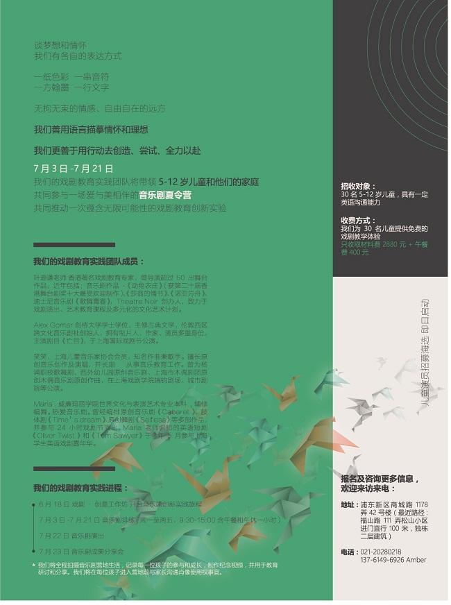"""创意坊""""音乐剧夏令营""""吹响暑期集结号"""